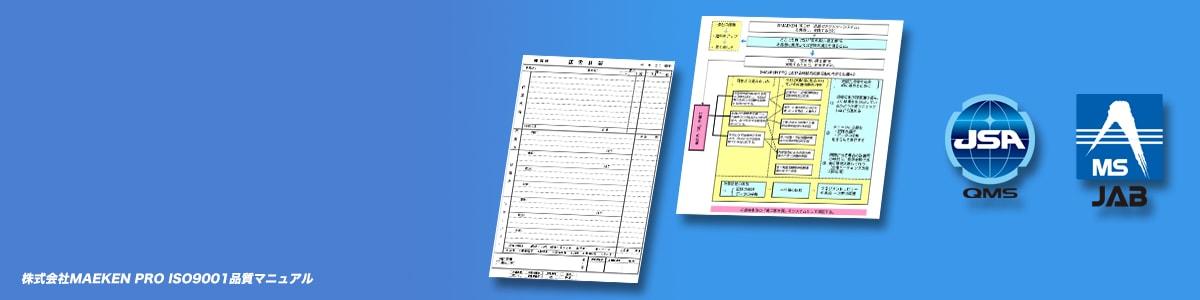 ISO9001取得|株式会社MAEKEN PRO